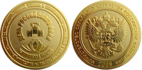 АгроХолдинг - ДРП медаль