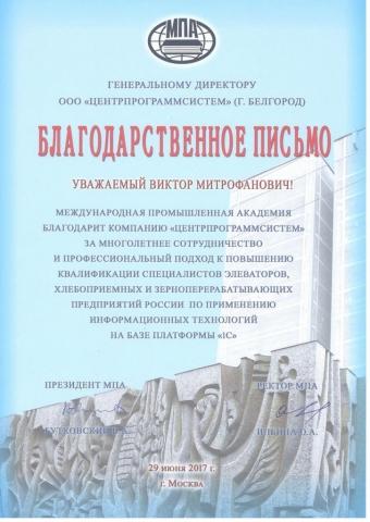 Международная промышленная академия