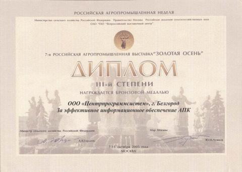 """""""Золотая осень-2005"""" - БРОНЗОВАЯ медаль и диплом III степени - За эффективное информационное обеспечение"""