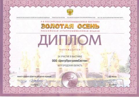 """""""Золотая осень-2007"""" - Памятный диплом """"За участие в выставке"""""""